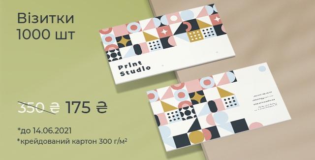 <span style='color:#5933eb; '>АКЦИЯ!</span> На офсетную печать визиток <span style='color:#5933eb; '>-50%</span>