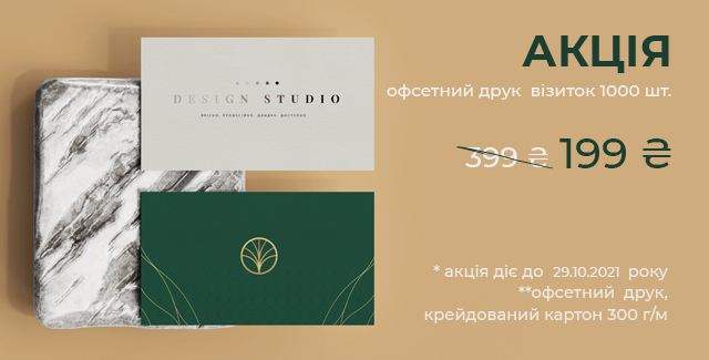 <span style='color:#FF537E;'>АКЦИЯ!</span> Печать визиток 1000 шт.!