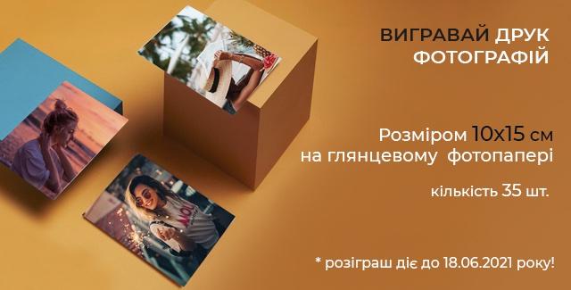 <span style='color:#B12488;'>ВЫИГРЫВАЙ</span> <br>печать фотографий