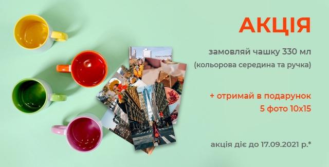 <span style='color:#FF537E;'>АКЦИЯ!</span> Печать на чашке + печать фото в подарок