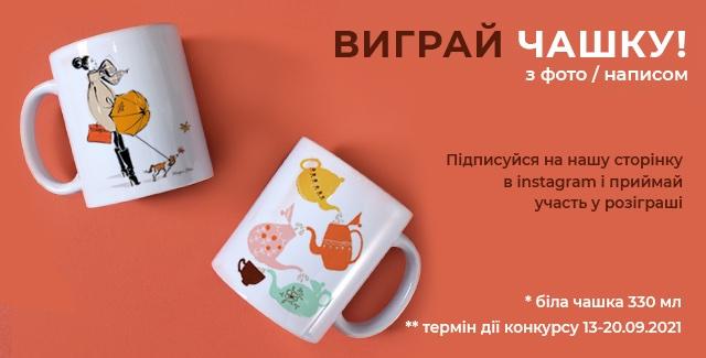 <span style='color:#C0533C;'>ВЫИГРАЙ</span> Чашку с фото/надписью в подарок!
